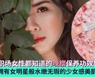 Sakura Collagen+日本晚樱:一个能冻住你肌龄的秘密!每天一包吃出少女感美肌 fi4