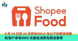 Shopee 正式在马来西亚推出 ShopeeFood,9月24日起来叫外卖吧!fi